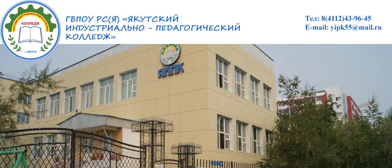 Якутский индустриально-педагогический колледж
